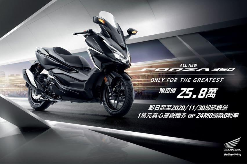 2021 Honda Forza 350 unveiled